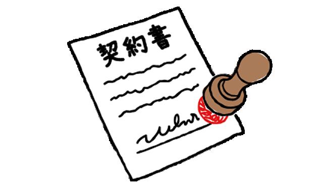 契約書・協議書・各種書面作成に関する相談
